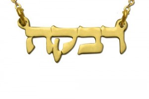 Jewelry , 8 Gorgeous Hebrew Name Necklaces : Hebrew Name Jewelry