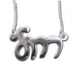 Hebrew Name Necklace , 8 Gorgeous Hebrew Name Necklaces In Jewelry Category