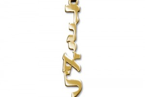 Jewelry , 8 Gorgeous Hebrew Name Necklaces : Hebrew Print Name Necklace