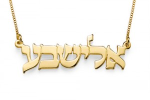 Jewelry , 8 Gorgeous Hebrew Name Necklaces : Hebrew name rings