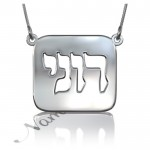 Name Plate Necklace , 8 Unique Hebrew Name Plate Necklace In Jewelry Category