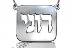 700x700px 8 Unique Hebrew Name Plate Necklace Picture in Jewelry