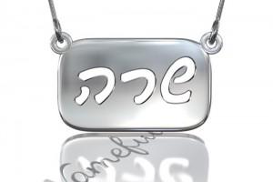 Jewelry , 8 Unique Hebrew Name Plate Necklace : Sara Script Hebrew