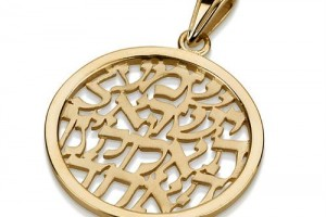 Jewelry , 8 Charming Shema Israel Necklace : Unique Jewish Pendants