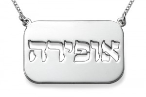 500x500px 8 Unique Hebrew Name Plate Necklace Picture in Jewelry
