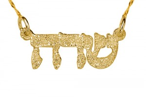 Jewelry , 8 Gorgeous Hebrew Name Necklaces : name necklaces