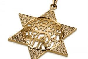 Jewelry , 8 Charming Shema Israel Necklace :  pandora jewelry
